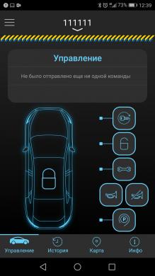 сигнализация автомобиля на смартфоне